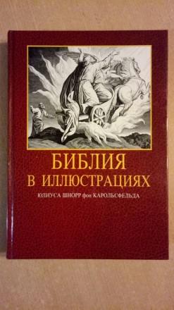 Библия в иллюстрациях Юлиуса Шнорр фон Карольсфельда, гравюры. Буча. фото 1
