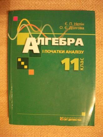 Алгебра і початки аналізу 11 клас Є. П. Нелін, О. Є. Долгова. Киев. фото 1