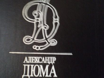 А. Дюма Собрание сочинений. Херсон. фото 1