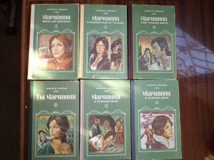 Марианна  Бенцони 6 томов. Херсон. фото 1