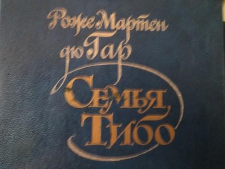 Семья Тибо 3 тома.. Херсон. фото 1