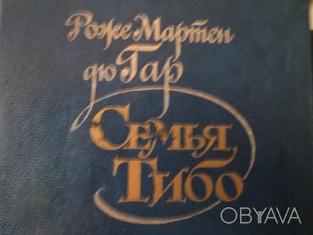 книги в отличном состоянии. Цена 1 тома.. Херсон, Херсонская область. фото 1