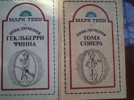 Жюль Верн Приключения Тома Сойера. Херсон. фото 1