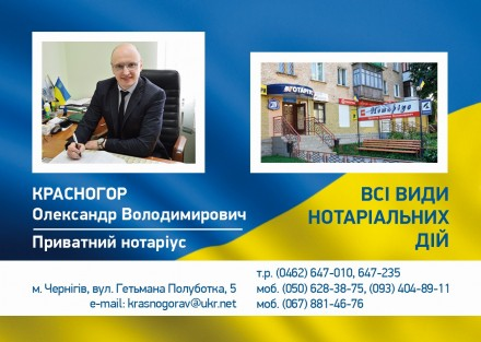 Приватний нотаріус Красногор Олександр Володимирович. Чернигов. фото 1