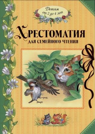 Детские книги Хрестоматия для детей от 2 до 4 лет подарочное издание. Киев. фото 1