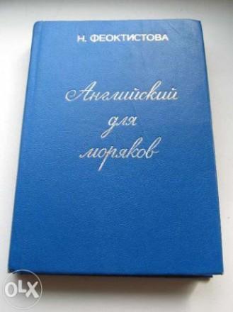 Н. Феоктистова Английский для моряков. Черноморск (Ильичевск). фото 1
