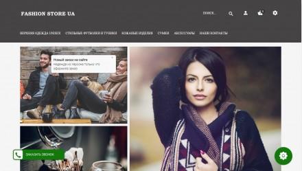 Продаю интернет магазин,сайт,готовый бизнес. Киев. фото 1