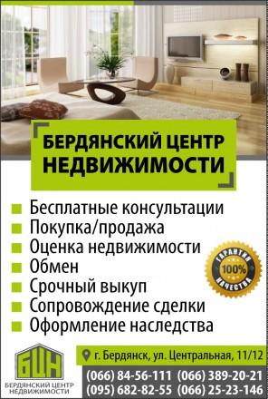 Весь спектр услуг на рынке недвижимости. Бердянск. фото 1