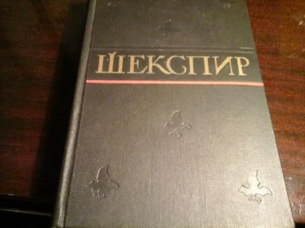 Шекспир. 8 томов.. Луганск. фото 1