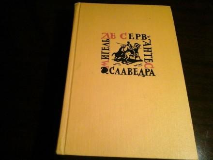 Сервантес 5 томов.1961 год.. Луганск. фото 1