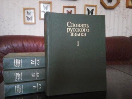 Словарь русского языка .4 тома.. Луганск. фото 1