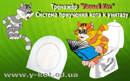 Приучение котов и кошек к унитазу. Тренажёр Умный Кот. Одеса. фото 1