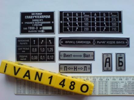Таблички (шильды) для станка ТВШ-2,3; ТВ-3,4,6,7; НГФ110Ш4. Луганськ. фото 1