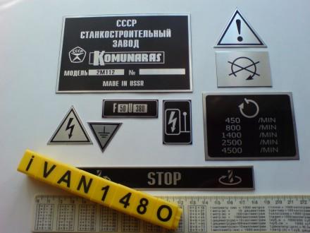 Шильдики для сверлильных станков 2М112, НС-12А. Луганськ. фото 1