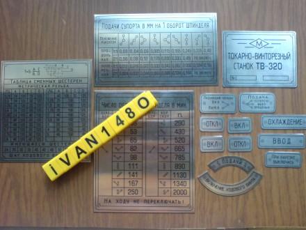 Набор табличек для токарного станка ТВ-320. Луганськ. фото 1