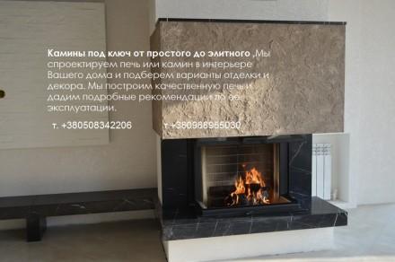 Камин как воплощение мечты от простого до элитного. Харьков. фото 1