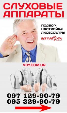 Проверить слух, диагностика слуха, слуховые аппараты, слухопротезирование, КСВП. Днепр. фото 1