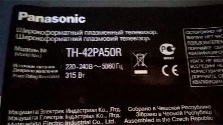 Продам PANASONIC Viera TH- 42PA50R битая плазма. Кременчуг. фото 1