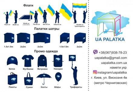 Намети прапори прапорці витрівки. Киев. фото 1
