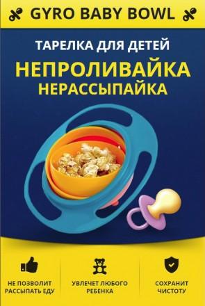 Устойчивая тарелка-непроливайка для детей Gyro baby bowl. Хит продаж!. Киев. фото 1