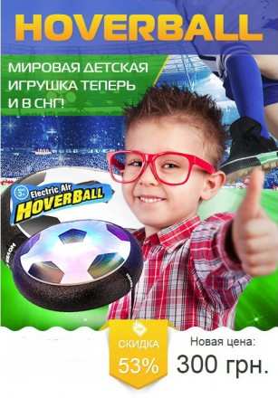 Уникальный футбольный диск Hoverball! Хит сезона!. Киев. фото 1