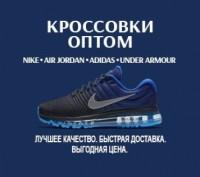 Кроссовки Оптом. Nike, Jordan, Adidas, Reebok, Under Armour. Бровары. фото 1