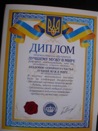 Шоколадний диплом до будь якого святкового дня.. Белая Церковь. фото 1