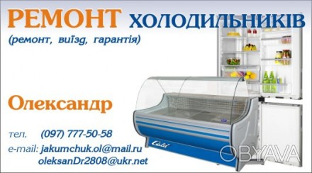 Ремонт холодильників.Холодильних вітрин. Ровно, Ровненская область. фото 1