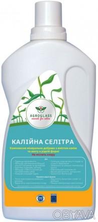 Калийная селитра KNO3 + гумат AGROGLASS     Состав : K2O – 9,3% Расход: 80 – . Черкассы, Черкасская область. фото 1