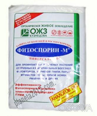 Фитоспорин-М - модифицированный промышленный микробиологический препарат комплек. Черкассы, Черкасская область. фото 1