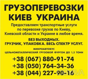 Предлагаем услуги в сфере грузоперевозок по Киеву области и Украине микроавтобус. Киев, Киевская область. фото 1