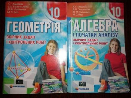 алгебра и геометрия 10-11 класс. Киев. фото 1
