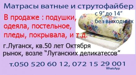 Продам матрасы ватные и матрасы
