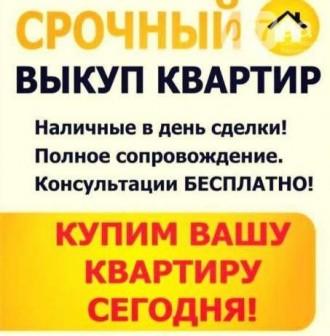 СРОЧНЫЙ ВЫКУП КВАРТИР. Бердянск. фото 1