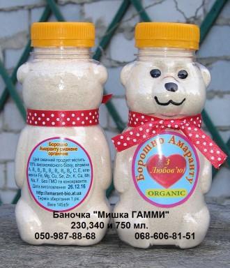 Банка пластиковая «Мишка Гамми» («Gummi Bears») 230,340,750 мл.. Киев. фото 1