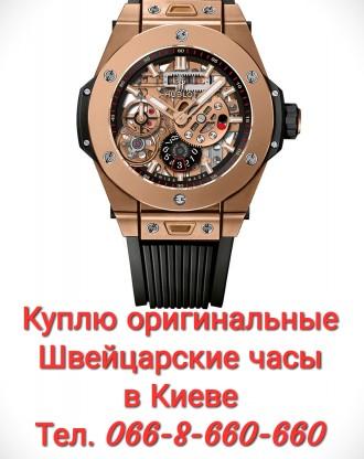Куплю Швейцарские Часы - оригинальные в Киеве, мужские или женские. Киев. фото 1