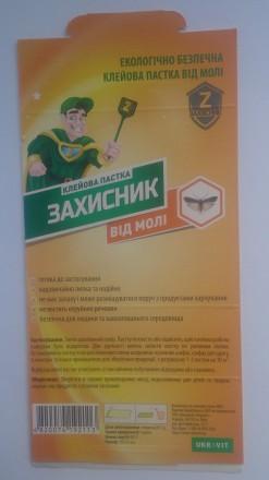 Клейова пастка Захисник від молі. Бердянск. фото 1