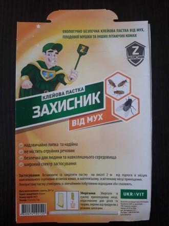 ЗАХИСНИК - клейова пастка від мух. Бердянск. фото 1