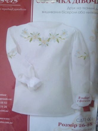 Схема під бісер,дівоча сорочка. Ровно. фото 1