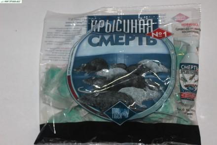 Крысиная смерть №1(200 г) ОРИГИНАЛ. Бердянск. фото 1