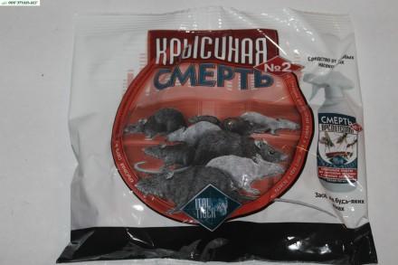 Крысиная смерть №2 (200г)ОРИГИНАЛ. Бердянск. фото 1