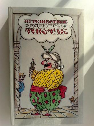 Путешествие дядюшки Тик-Так. Киев. фото 1