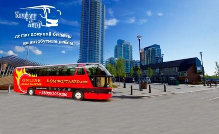 Билеты на автобус онлайн на сайте комфортавто.com. Северодонецк. фото 1