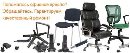 Ремонт, перетяжка стульев, табуреток, офисных кресел сборка мебели. Черновцы. фото 1