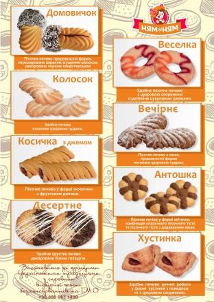 печенье, печиво,  тм Ням Ням, здобне печиво, ням ням,асорті. Ивано-Франковск, Ивано-Франковская область. фото 6