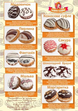 печенье, печиво,  тм Ням Ням, здобне печиво, ням ням,асорті. Ивано-Франковск, Ивано-Франковская область. фото 2