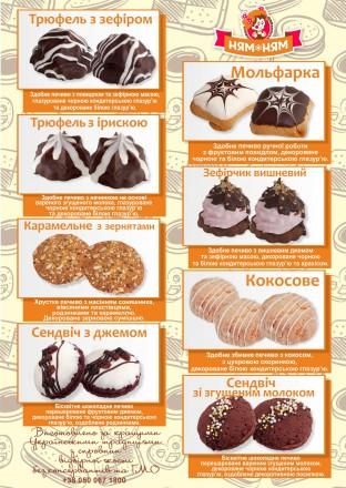 печенье, печиво,  тм Ням Ням, здобне печиво, ням ням,асорті. Ивано-Франковск, Ивано-Франковская область. фото 3