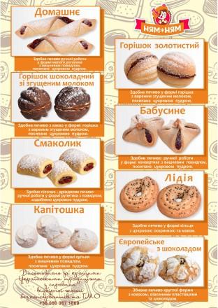 печенье, печиво,  тм Ням Ням, здобне печиво, ням ням,асорті. Ивано-Франковск, Ивано-Франковская область. фото 5