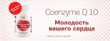 В новом Коэнзим Q10 в 3 раза (!) увеличено количество активного вещества - чисто. Киев, Киевская область. фото 2