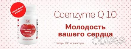 В новом Коэнзим Q10 в 3 раза (!) увеличено количество активного вещества - чисто. Киев, Киевская область. фото 1